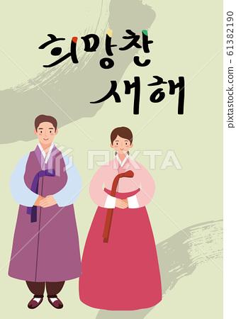 새해, 명절, 한국전통 이미지입니다. 61382190