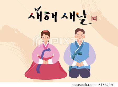 새해, 명절, 한국전통 이미지입니다. 61382191