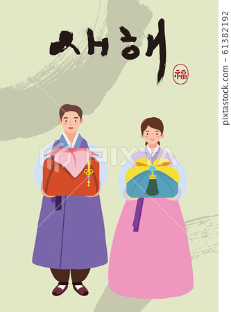 New year, festival, Korean traditional image. 61382192