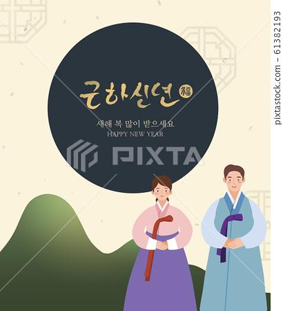 새해, 명절, 한국전통 이미지입니다. 61382193