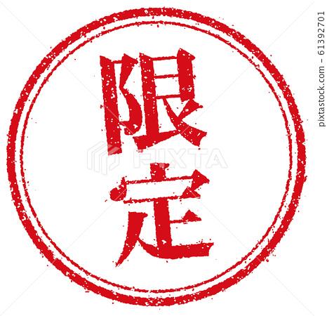 商業圓形郵票插畫/有限 61392701