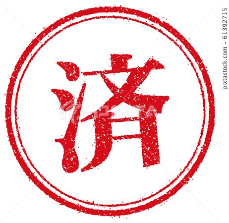商業圓形郵票插畫/完成 61392715