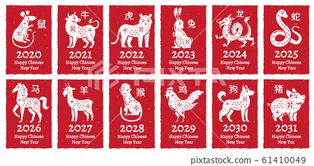 chinese new year zodiac seal traditional china stock illustration 61410049 pixta https www pixtastock com illustration 61410049