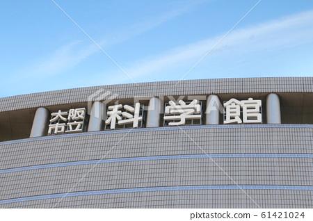 Osaka Municipal Science Museum 61421024