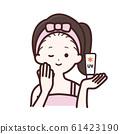 선크림을 바르는 여성 61423190