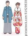 A kimono woman and a hakama man 61429630
