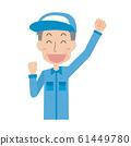 คนงานคนงานความกล้าหาญผู้สูงอายุชายก่อให้เกิดความสุข 61449780