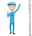 คนงานคนงานความกล้าหาญผู้สูงอายุชายก่อให้เกิดความสุข 61450071