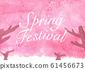 Cherry blossom tree watercolor background illustration 61456673