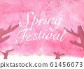 벚꽃 나무 수채화 배경 일러스트 61456673