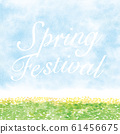 Sky and rape blossoms watercolor illustration 61456675