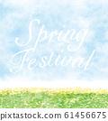하늘과 유채 꽃 수채화 일러스트 61456675