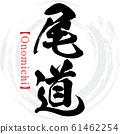 尾道/尾道(書法/手寫) 61462254