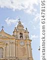 몰타 성당 61478195