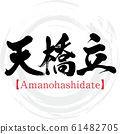 Amanohashidate · Amanohashidate (brush character · handwritten) 61482705
