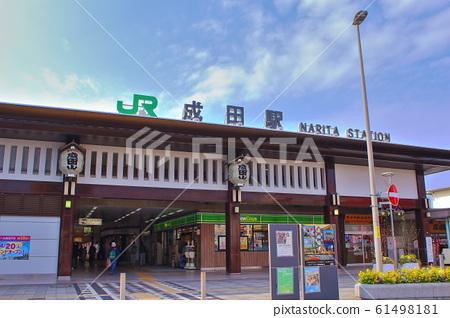 Narita station 61498181
