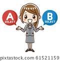 商業女性選擇 61521159