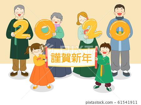 Korean new year holiday concept, happy family having a good time together illustration 012 61541911