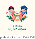 Happy new year greeting card. Korean style design illustration 040 61542150