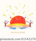 Happy new year greeting card. Korean style design illustration 005 61542270