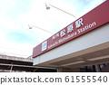 Kawachi Matsubara Station Osaka 61555540