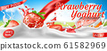 realistic colorful banner for yogurt ads 61582969