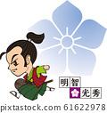 달리는 아케치 미쓰히데 기모노 가문 61622978