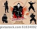 Samurai warriors - vector set illustration. Silhouette of japanese fighters with katana. 61634092
