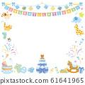 慶祝活動框架(男孩) 61641965