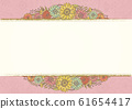 仿古色粉紅色復古花卉背景材料手繪插圖婚禮請柬沙龍DM 61654417