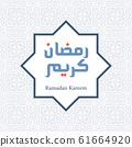 Ramadan Kareem on Islamic ornament border and 61664920