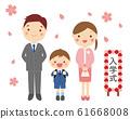 小學入學典禮男孩和父母 61668008