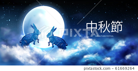 Mid autumn festival banner with rabbits in sky 61669264