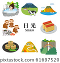 Nikko Sightseeing Travel 61697520