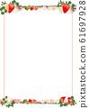 多彩草莓垂直样式框架素材 61697928