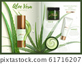 Design advertising poster for cosmetic product for catalog, magazine. Design of cosmetic package.Moisturizing cream, gel, body lotion with aloe vera extract . Vector illustration with isolated objects 61716207