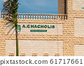 AGIA NAPA, CYPRUS - MAY 26, 2019: the Nissi Beach Resort Hotel signboard, Ayia Napa.This sign is set in the bushes, on the background of palm trees. 61717661