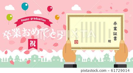 졸업식 졸업 · 졸업 축하 배너 그림 (벚꽃 눈보라) 61729014