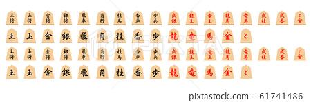 象棋件圖標 61741486