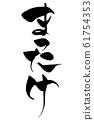 Brush character Matsutake 61754353
