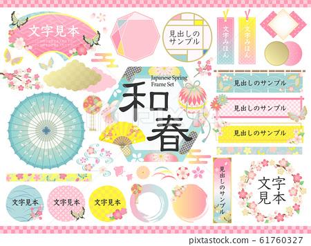 日式標題框架套/彈簧/櫻花 61760327
