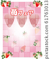 Illustration of flowers and leaves of strawberries and strawberries Vertical style A4 background material Strawberry fair characters for promotional 61763013