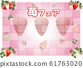 Illustration of strawberries and strawberries flowers and leaves Promotional horizontal style A4 background material Strawberries Fair characters 61763020