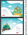 Travel composition with famous world landmarks. Travel and Tourism. Concept website template. Vector 61778340