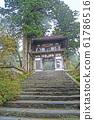 Oyamadera gates 61786516