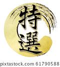 붓글씨 - 일본 - 일본식 - 특선 61790588