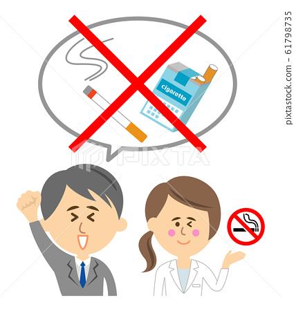 금연을하는 실업가의 일러스트 61798735