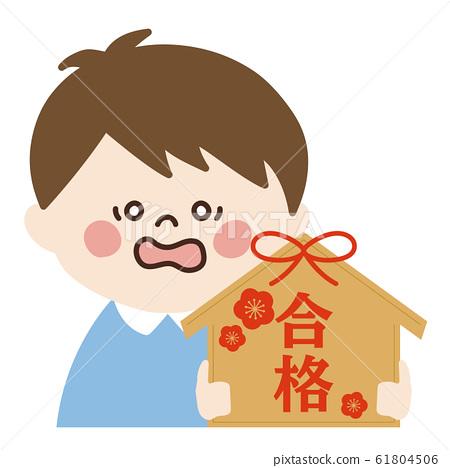 Little boy (pass / examination) 61804506
