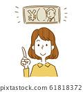 돈 아이디어 저축 설명 모인다 저축 저축 주부 손으로 그린 손으로 그린 바람 61818372