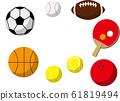 เกมบอล 61819494